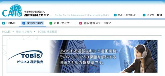 ビジネス通訳検定公式サイトキャプチャ