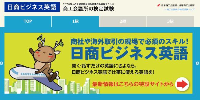 日商ビジネス英語公式サイトキャプチャ