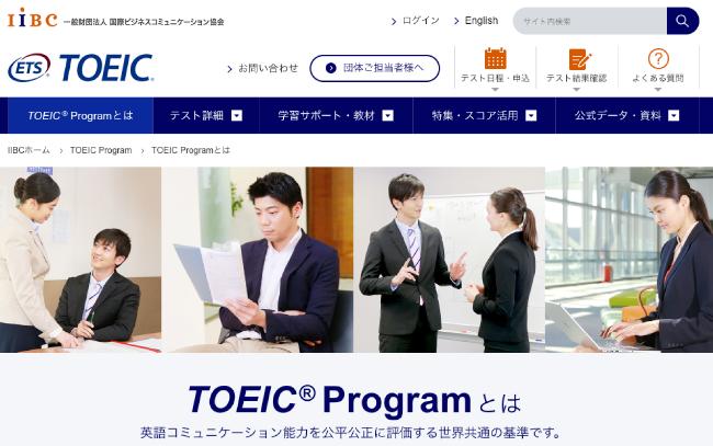 TOEIC公式サイトキャプチャ