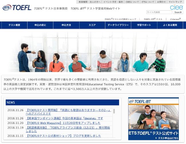 TOEFL公式サイトキャプチャ