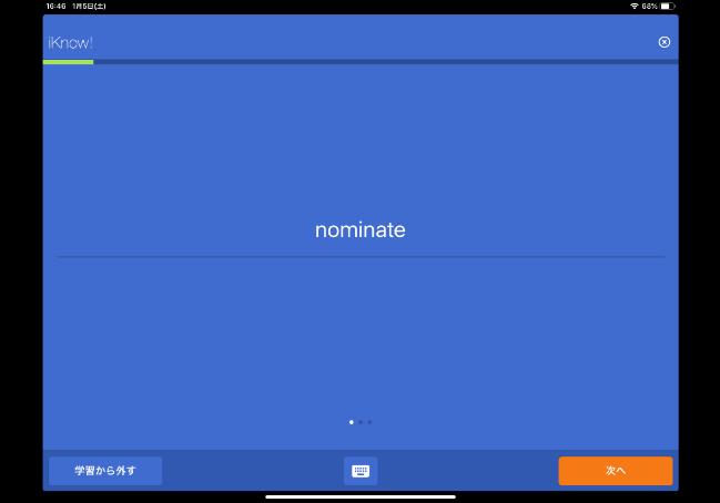 iKnowアプリ単語出題