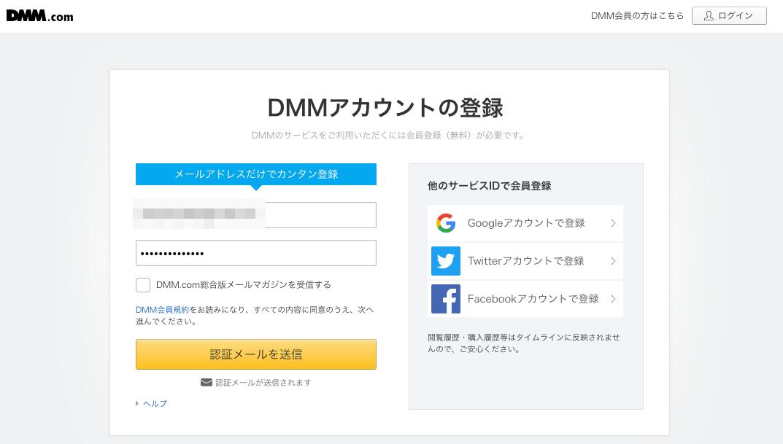 DMM英会話の会員登録手順2