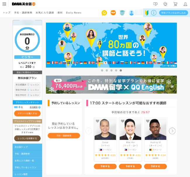 DMM英会話のマイページ