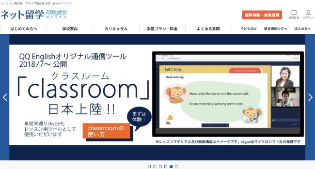 QQ Englishのサイトメイン写真