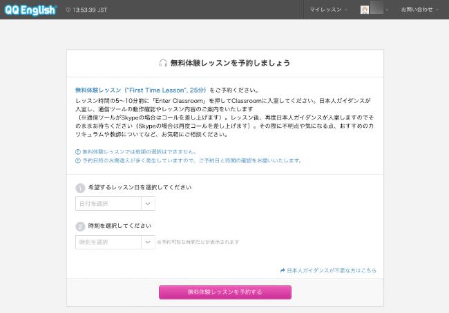QQEnglishの無料体験3ページ目