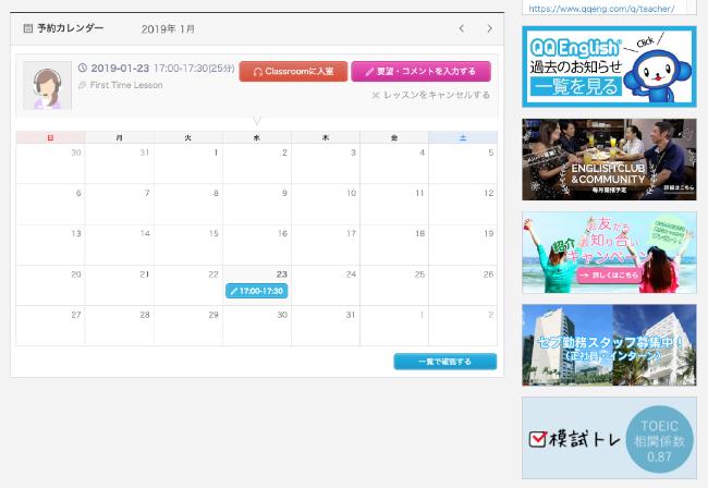 QQEnglishマイページのスケジュール確認