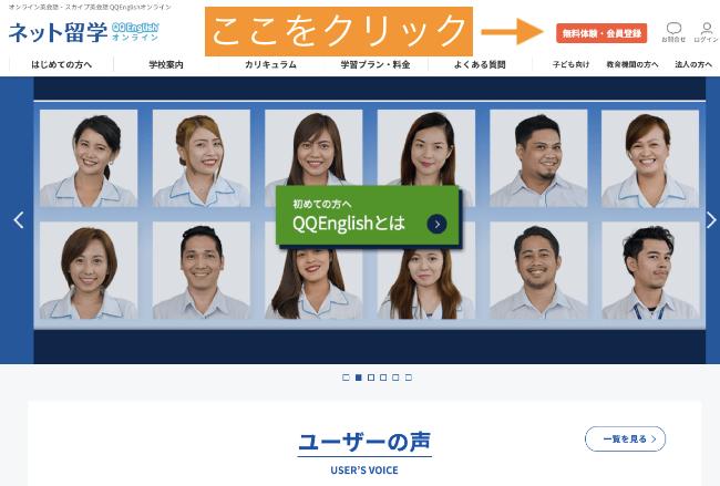 QQEnglishの無料体験1ページ目
