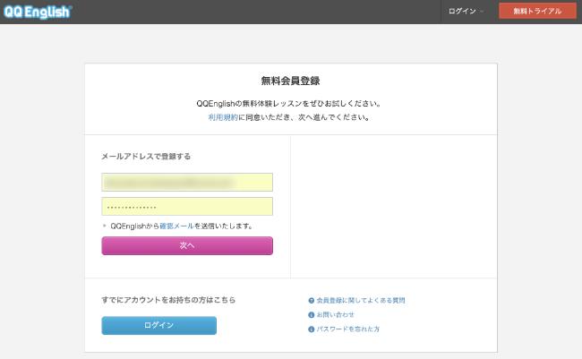 QQEnglishの無料体験2ページ目