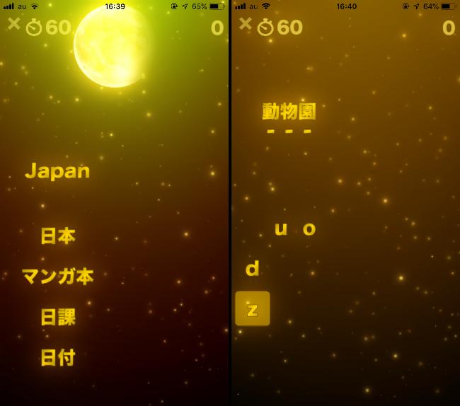 英単語HAMARUゲーム画面