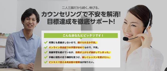 レアジョブは日本人講師によるカウンセリングがすごい