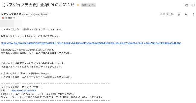 レアジョブの会員登録の時に送られてきたメール