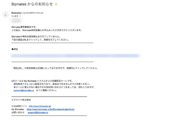 ビズメイツの会員登録の際に送られてくるメール