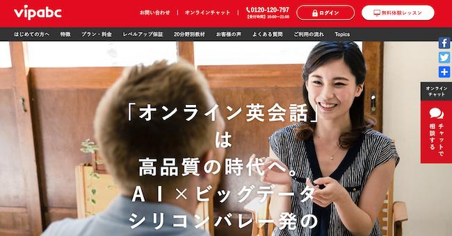 vipabc公式サイト画像