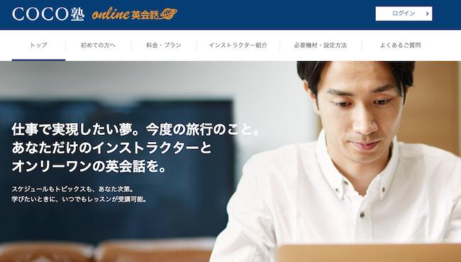 COCO塾オンライン公式サイト画像