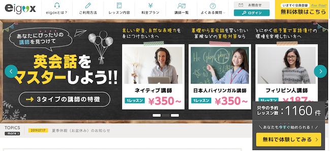 エイゴックス公式サイト画像