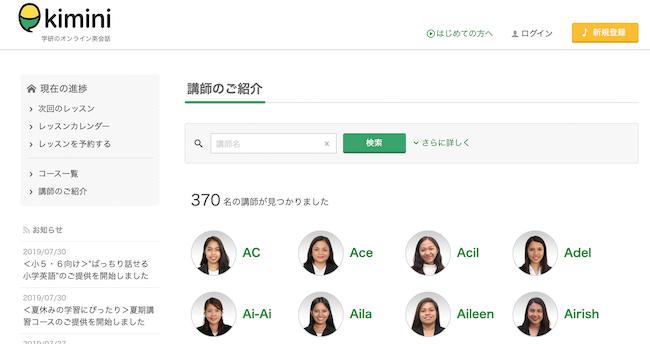 kimini英会話公式サイト画像