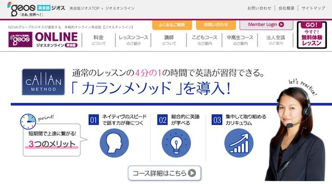 ジオスオンライン英会話公式サイト画像