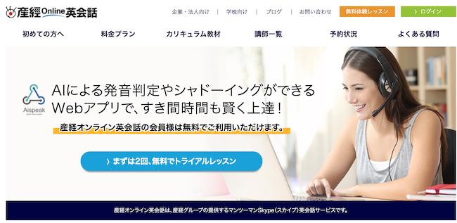 産経オンライン英会話公式サイト画像