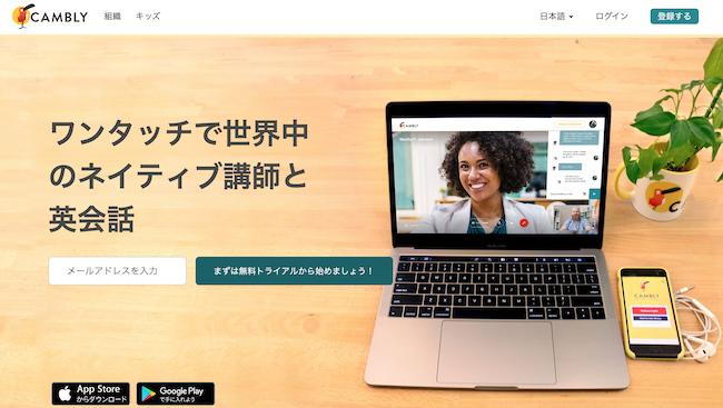 キャンブリー公式サイト画像