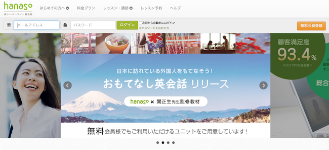 hanaso公式サイト画像