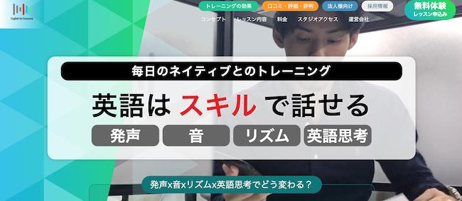 English for Everyone公式サイト画像