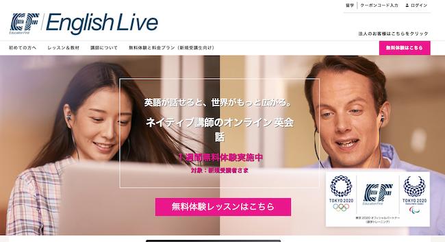 EF English Live公式サイト画像
