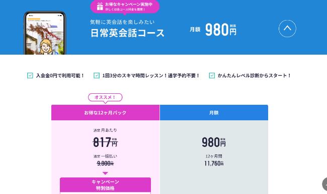 スタディサプリは月額980円