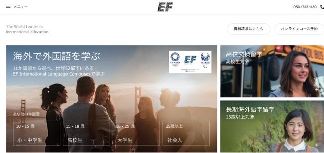 EF English liveの運営企業