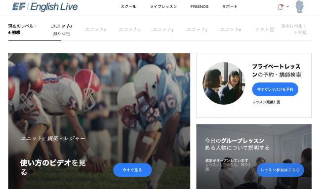 EF EnglishLIVEのマイページ
