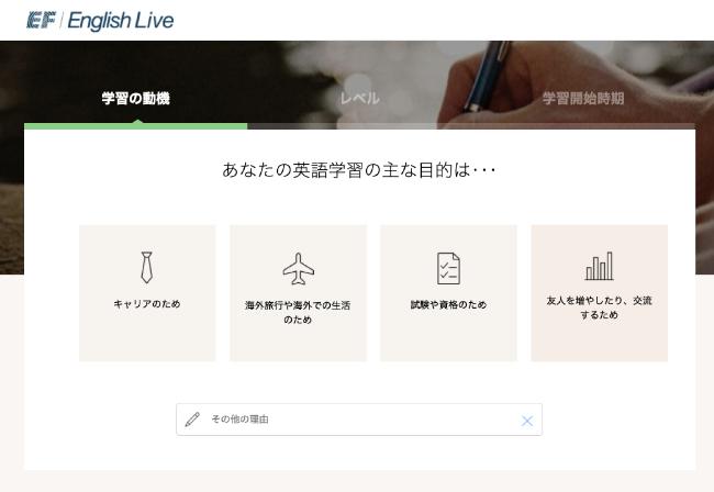 EF EnglishLIVEの目的設定画面