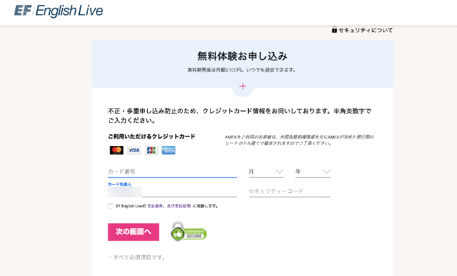 EF EnglishLIVEの支払情報入力