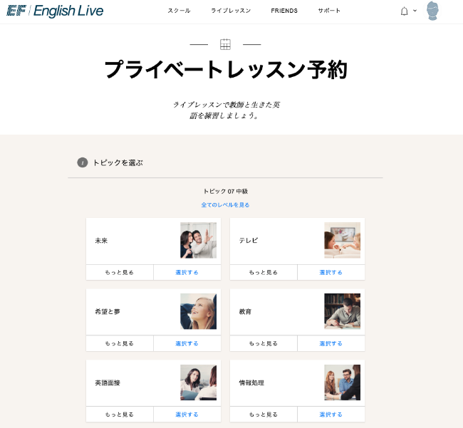 EF EnglishLIVEのトピック選択画面