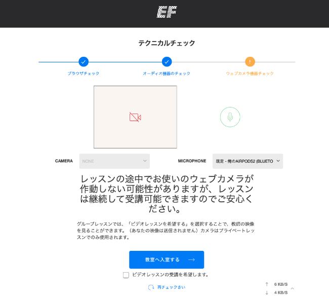 EF EnglishLIVEのプライベートレッスン機器チェック
