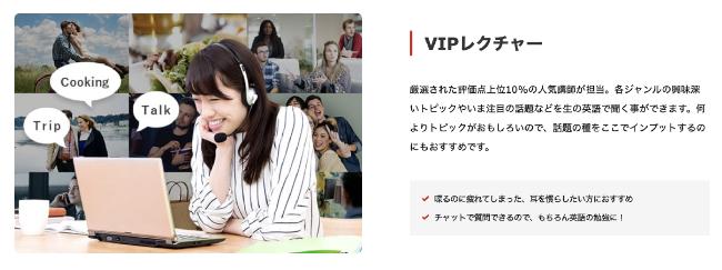vipabcのvipレクチャー