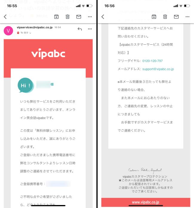 vipabcからのメール