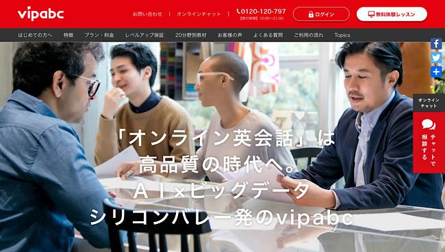 【オンライン英会話】vipabcの口コミや評判はホント?実際に契約して体験レビューをご紹介!