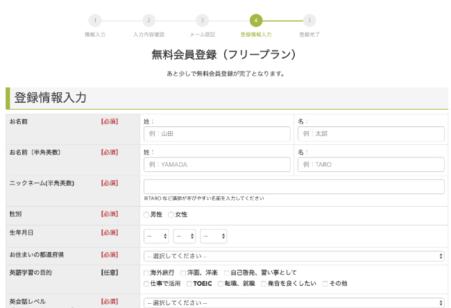 hanasoの会員登録手順6
