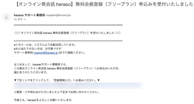 hanasoの会員登録手順5