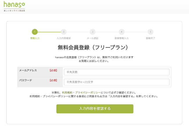 hanasoの会員登録手順3