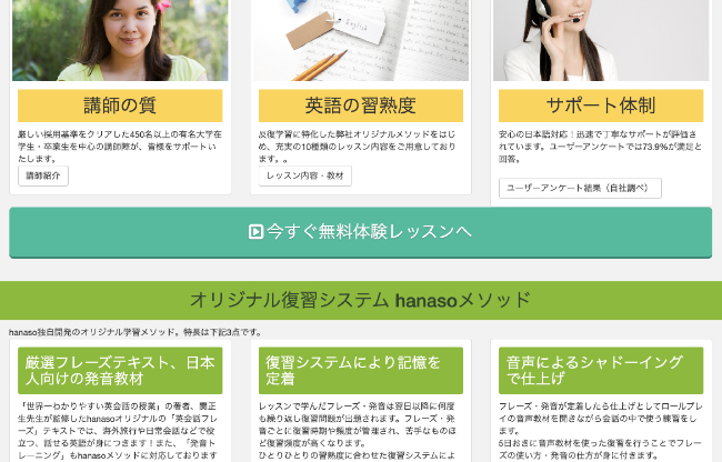 hanasoの会員登録手順1