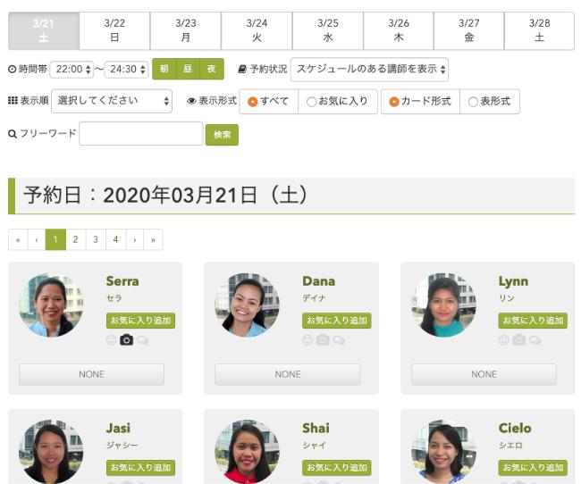 hanasoの講師選択画面