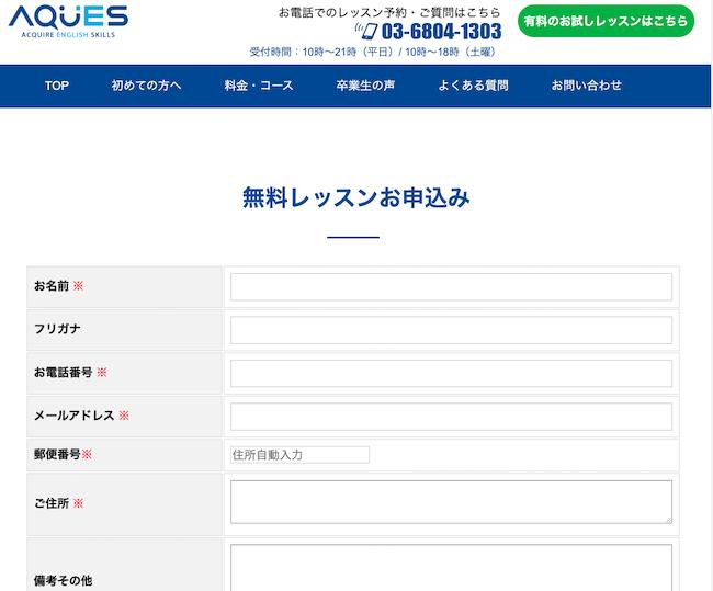 AQUES申し込み画面