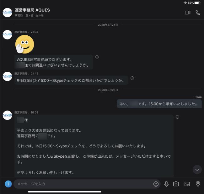 AQUESからのSkypeメッセージ