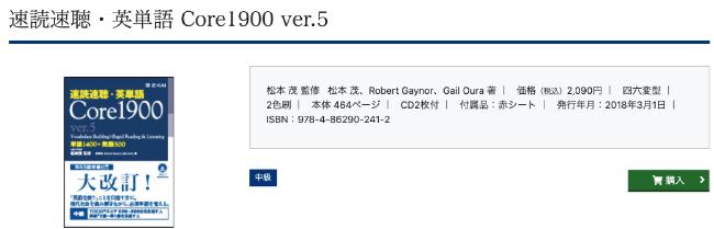 速読速聴・英単語 Core1900