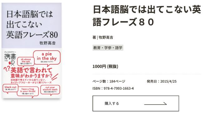 日本語脳では出てこない英語フレーズ80