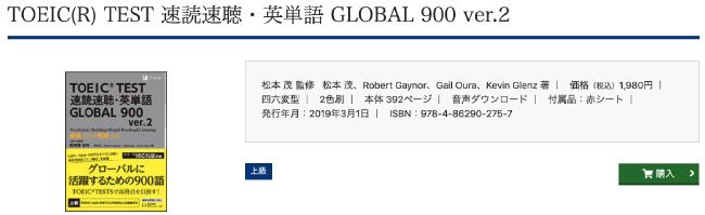 TOEIC 速読速聴・英単語 GLOBAL 900