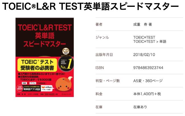 TOEIC TEST英単語スピードマスター