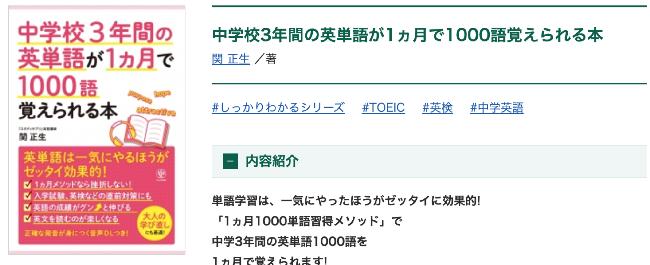 1ヶ月で1000